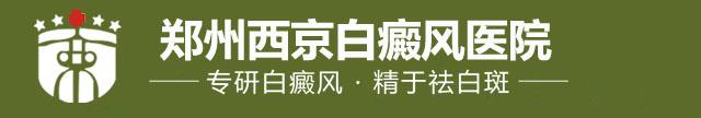 郑州西京白癜风医院logo